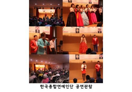 20160824_한국종합연예인단공연.jpg