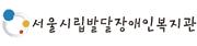 서울시립발달장애인복지관