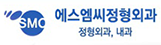 SMC서울메디컬센터